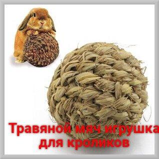 Травяной мяч игрушка для кроликов